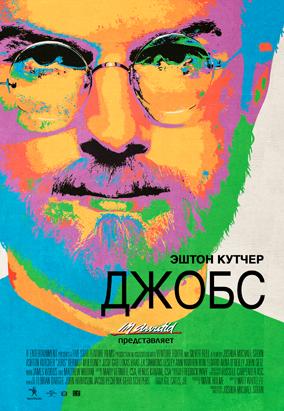 Jobs_poster_web_ru.png